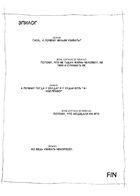 Право вершить : Глава 1 страница 30