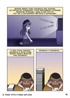 TO&HI : Глава 1 страница 4