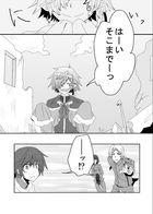 童話の魔術師 : チャプター 2 ページ 4