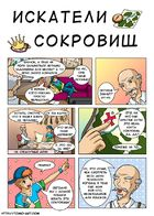 Приключения Внучка : Capítulo 1 página 9