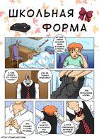 Приключения Внучка : Capítulo 1 página 15