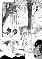 柳の幽樹 : チャプター 1 ページ 10