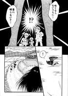 柳の幽樹 : チャプター 1 ページ 13