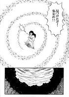 柳の幽樹 : チャプター 1 ページ 14