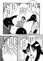 柳の幽樹 : チャプター 1 ページ 15