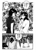 柳の幽樹 : チャプター 1 ページ 19