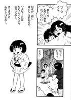 柳の幽樹 : チャプター 1 ページ 26
