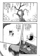 柳の幽樹 : チャプター 1 ページ 3