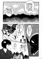 柳の幽樹 : チャプター 1 ページ 7