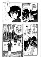 柳の幽樹 : チャプター 1 ページ 8