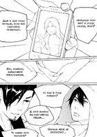 Graped : Глава 2 страница 13