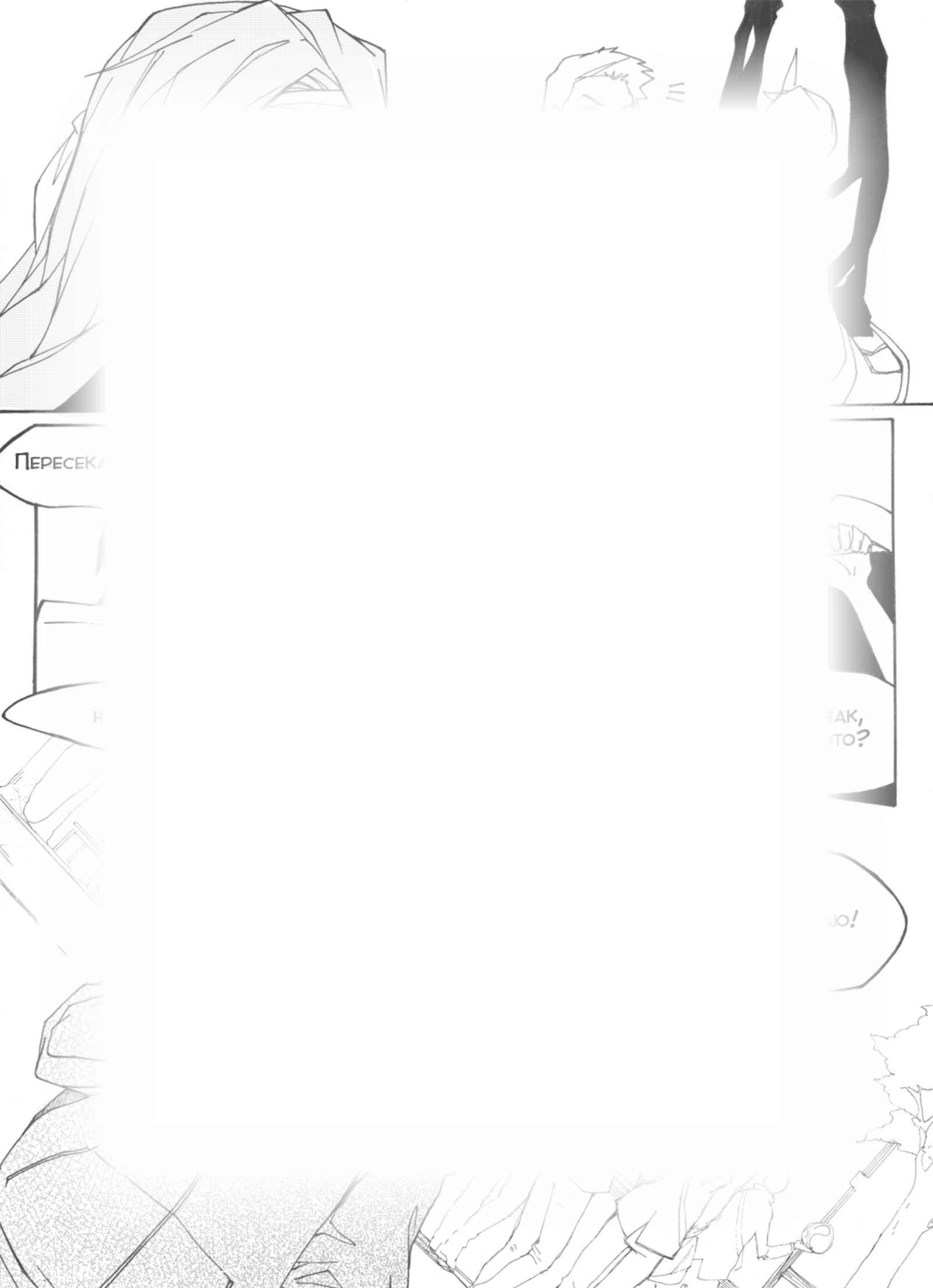 Graped : Глава 2 страница 47