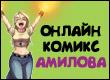 Amilova